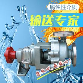 化工泵专题