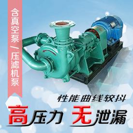 壓濾機泵專題