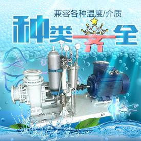 高溫泵專題