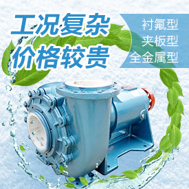 浆液泵专题