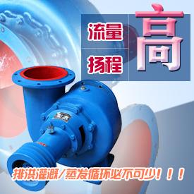 混流泵专题