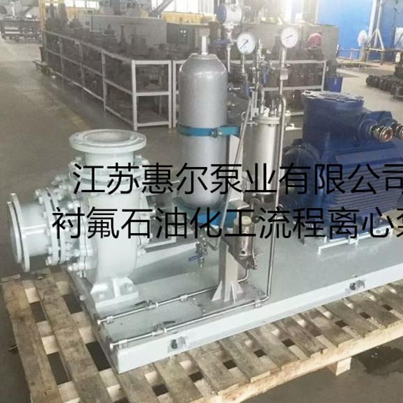 HIJF衬氟石油化工流程离心泵