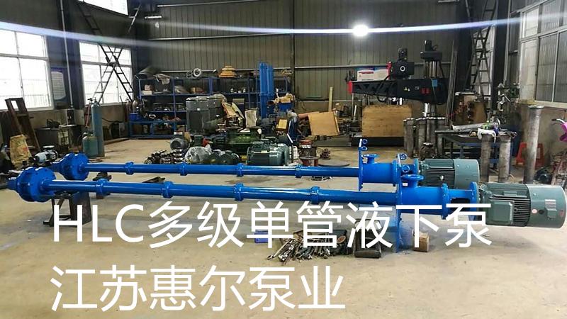 HLC多级单管液下泵照片170220