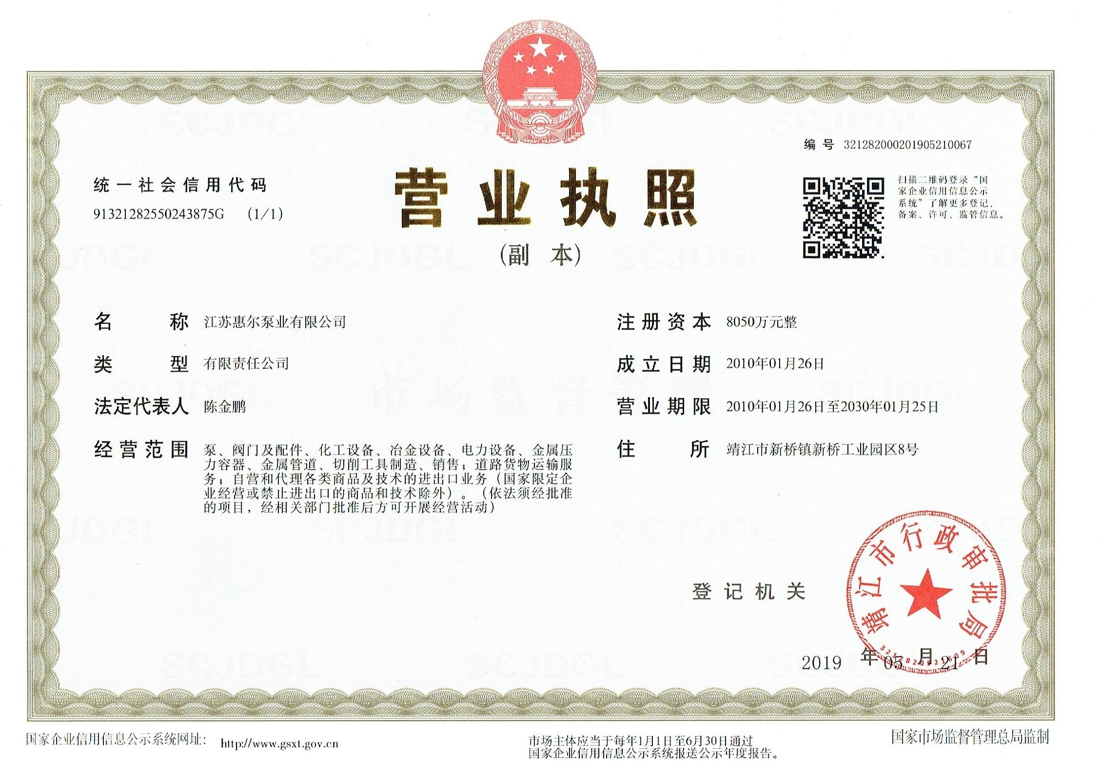 江苏惠尔泵业有限公司营业执照更新