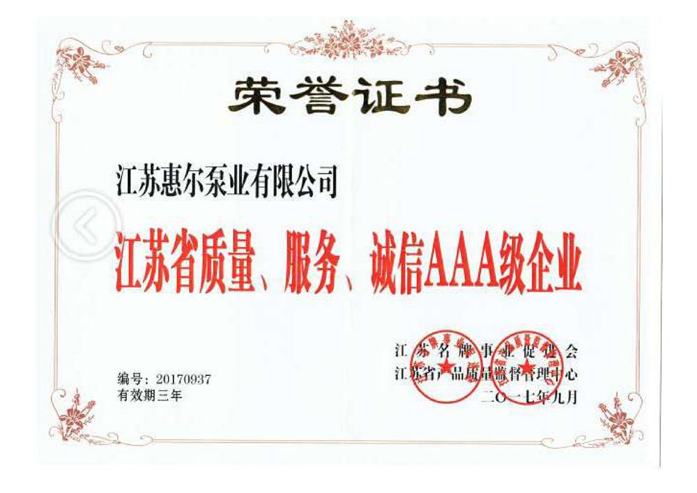 3A级诚信荣誉证书