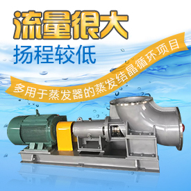 轴流泵专题