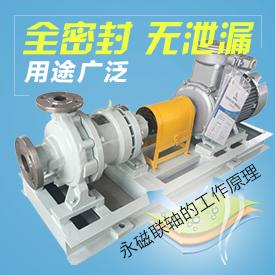 磁力泵专题