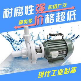 塑料泵专题