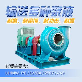 脱硫泵专题